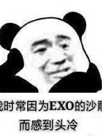 EXO之经纪人超厉害