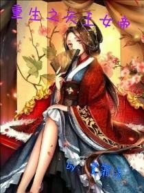 重生之天王女帝