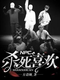 NPC:杀死喜欢