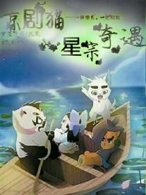 京剧猫一星宗奇遇