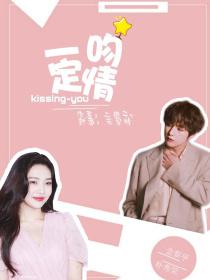一吻定情kissing-you