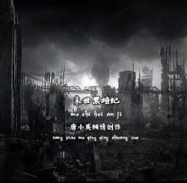 末世黑暗纪1