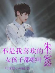 朱志鑫:不是我喜欢的女孩都姓叶