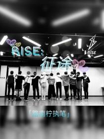 R1SE:征途