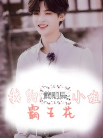 黄明昊:我的霸王花小姐