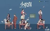 小欢喜2(续写)