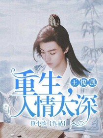 王俊凯:重生,入情太深