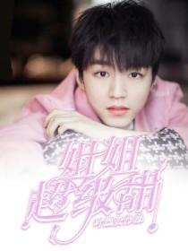 王俊凱:姐姐超級甜