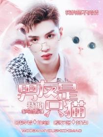 黄明昊:我的男友是只猫
