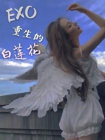 EXO—重生的白莲花