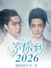 博君一肖:等你到2026