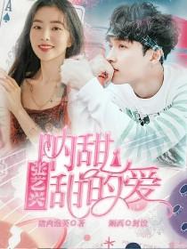 張藝興:吶甜甜的愛