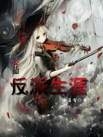 小花仙之反派生涯