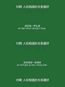 朱正廷:绿不死你