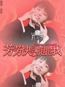 孙九芳:芳芳快来抱抱我。