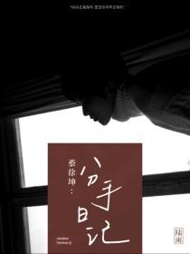 蔡徐坤:分手日记.