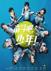 奋斗吧少年之网球
