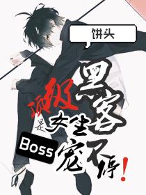 顶级黑客是女生:boss宠不停!