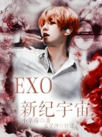 EXO:新紀宇宙