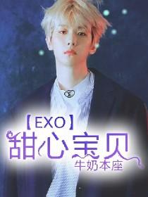 EXO甜心宝贝