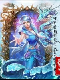 叶罗丽精灵梦之水王子的宠妻
