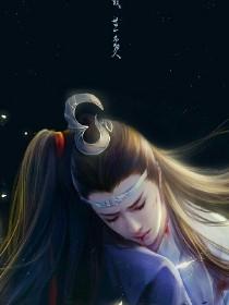 博君一肖:妖帝的少年帝后