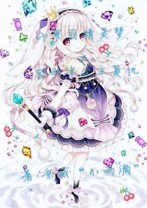 葉羅麗精靈夢之宮雨沫公主復仇