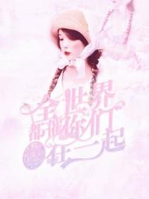 王俊凯:独家专宠