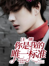 王一博:你是我的唯一標準