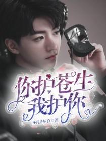 王俊凯:你护苍生,我护你