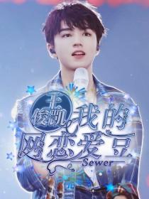 王俊凯:我的网恋爱豆
