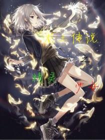 龙王传说之精灵少女