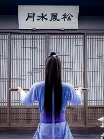 陈情令-风光霁月.
