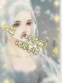 改篇叶罗丽之彼岸墨琪
