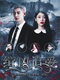 EXO:缉凶追爱