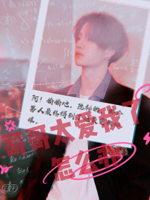 王一博:哥哥太爱我了怎么办?