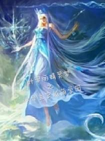 叶罗丽精灵梦之冰公主穿越萌学园