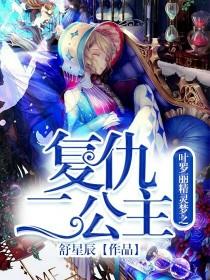 叶罗丽精灵梦之复仇二公主