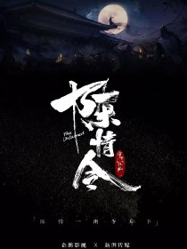 陈情令:金苦果