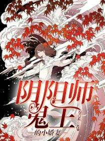 阴阳师:鬼王的小娇妻