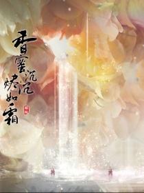 香蜜之三世情缘(改编)