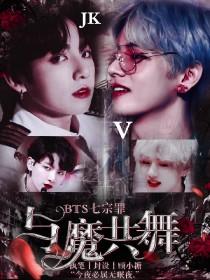 BTS七宗罪:与魔共舞