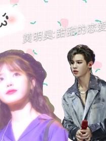 黄明昊:甜甜的恋爱
