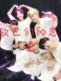 BTS:恋爱日记