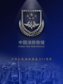 中国火焰蓝