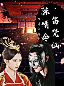 陈情令-笛梵仙.