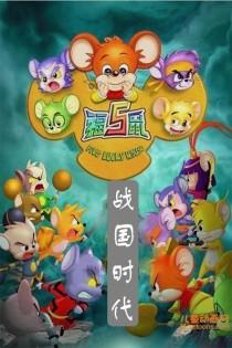 福五鼠之战国时代