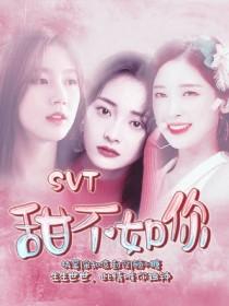 SVT:甜不如你
