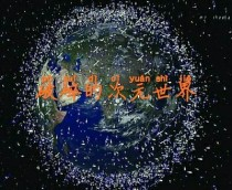 破碎的次元世界