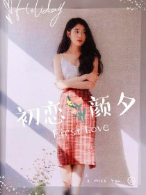 初恋:I.Adore.You